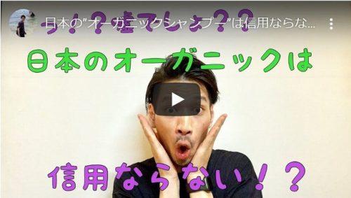 """日本の""""オーガニックシャンプー""""は信用ならない!?ヘアケア美容師が日本オーガニックの闇に迫る。"""