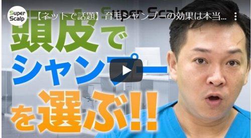 【ネットで話題】育毛シャンプーの効果は本当にありますか!? | スーパースカルプチャンネルvo.024