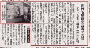 M-1ミスト読売新聞掲載