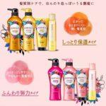【美容師解説】アジエンス美容液シャンプーの成分解析と口コミチェック!香りが好評?
