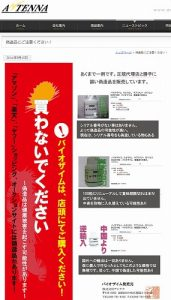 ミドリムシサプリの効果と副作用