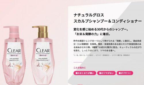 クリア ナチュラルグロススカルプシャンプーの成分解析と口コミ評価|桜の香りは?