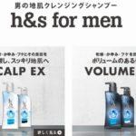 h&s for men(男性用)スカルプEX薬用シャンプーの成分解析と口コミ評価