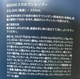 M3040プレミアムカルプシャンプーの成分