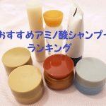 アミノ酸シャンプーランキング(成分解析&口コミレビューで評価)