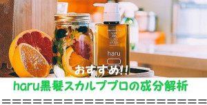 haru黒髪スカルププロの成分解析