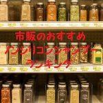 市販のノンシリコンシャンプーおすすめランキング(1000円以内)