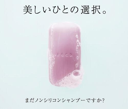 良い香りの石鹸シャンプーサボンモーヴ