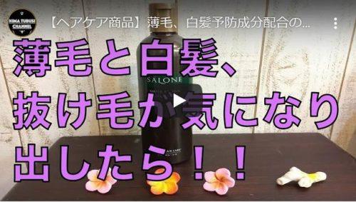 【ヘアケア商品】薄毛、白髪予防成分配合のシャンプー!サローネ・スーパーブラウンシャンプー!
