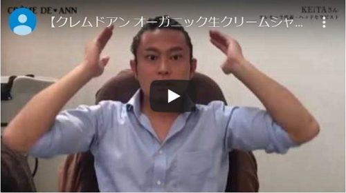 【クレムドアン オーガニック生クリームシャンプー】ヘッドマッサージ講座