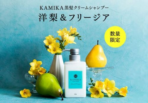 春限定KAMIKA洋ナシ&フリージアの香り