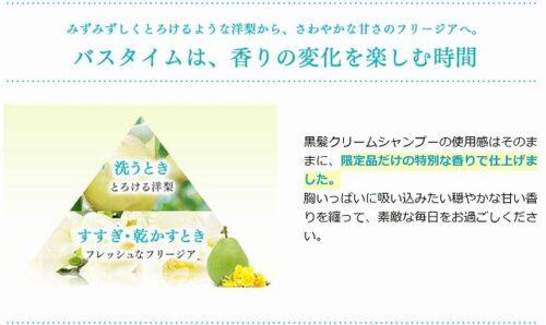 KAMIKA春「洋ナシ&フリージアの香り」