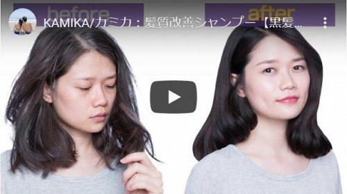 KAMIKA/カミカ:髪質改善シャンプー【黒髪クリームシャンプー】白髪・抜け毛対策が出来るシャンプー