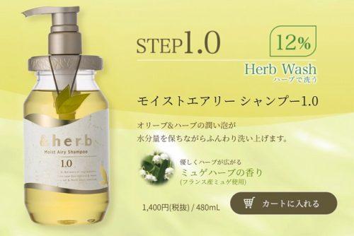 &herbモイストエアリーシャンプーの洗浄成分