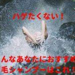 美容師おすすめ育毛(スカルプ)シャンプー市販込みランキング!ハゲたくない人必見!!