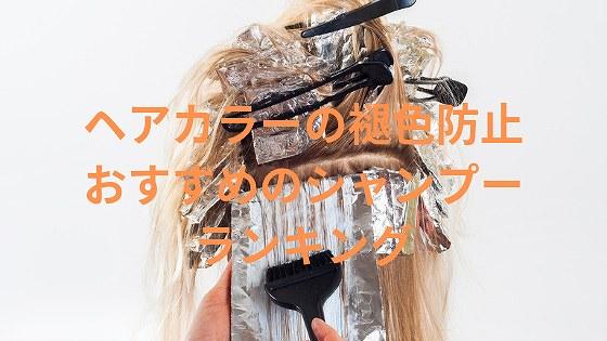 ヘアカラーの色落ち(退色・褪色)防止!色持ちにおすすめシャンプーランキング