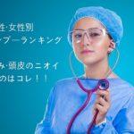 市販込|薬用(医薬部外品)シャンプー男女兼用おすすめランキング|薄毛・フケかゆみに効果あり?