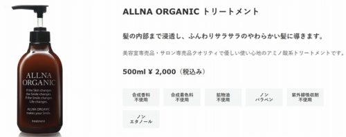ALLNAオルナオーガニックトリートメントの成分解析