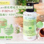 発毛サロン発「メセルSDFシャンプー」の成分解析&口コミ評価|洗浄成分に優れたおすすめシャンプー