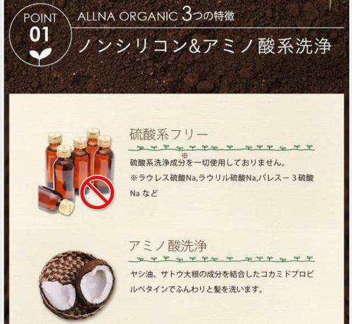 ALLNAオルナオーガニックシャンプーはアミノ酸シャンプー?
