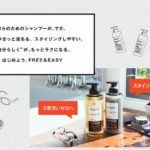"""エッセンシャルワックス男子用シャンプー""""フリーイージー""""の成分解析&口コミ評価"""