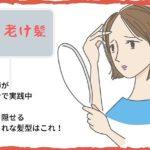 脱・老け髪!美容師が教える女性の薄毛を隠すおしゃれでおすすめな髪型はこれ!
