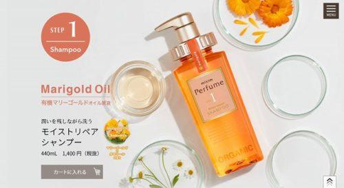 mixim Perfume(ミクシムパフューム)シャンプーの成分解析