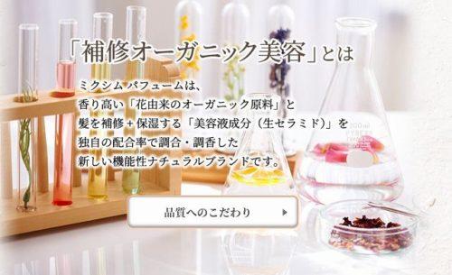 mixim Perfume(ミクシムパフューム)はオーガニック?