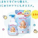 【シャンプー解析】キューピー全身ベビーソープの成分解析&口コミ評価|乳児湿疹に効果的?|ベビーソープはいつまで使える?