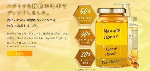 &honeyのハチミツ成分について