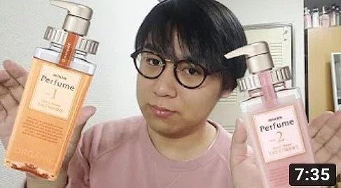 mixim Perfume(ミクシムパフューム)の成分解析と口コミ評価