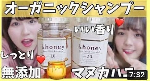 &honey(アンドハニー)の成分解析&口コミ評価|敏感肌や抜け毛に効果あり?|&herbとの違いも徹底解説