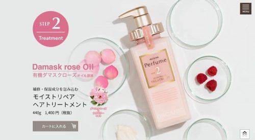 mixim Perfume(ミクシムパフューム)トリートメントの成分解析
