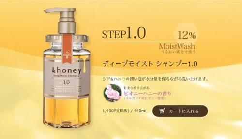 &honey(アンドハニー)シャンプーの成分解析