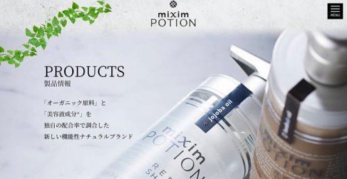 mixim POTION(ミクシム ポーション)の成分解析と口コミ評価