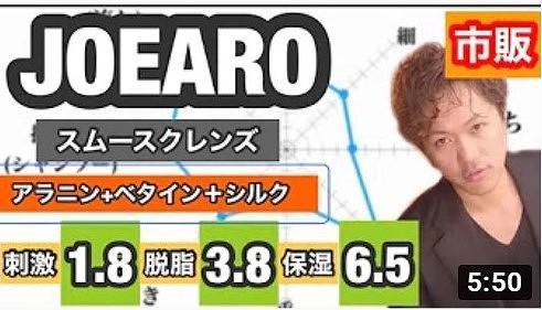 JOEARO【ジョアーロ】スムースクレンズシャンプー解析評価レビュー!カラー毛、乾燥毛にオススメ