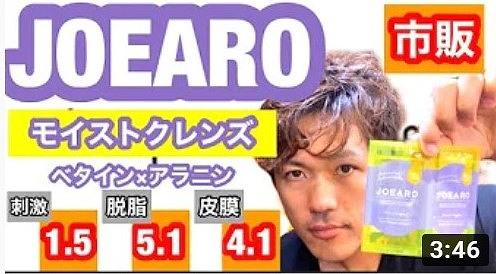 【市販】JOEAROジョアーロモイストクレンズ。解析レビュー個人的評価。カラー毛にオススメ