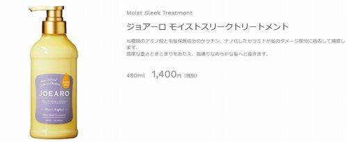 モイストスリークトリートメントの成分解析