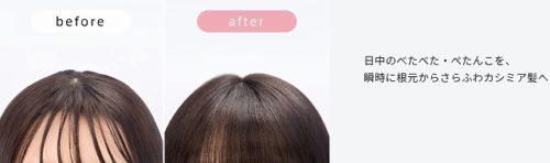 ドライシャンプーは前髪のべたつき改善におすすめ