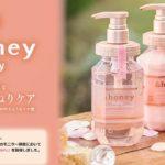 【シャンプー解析】&honey Melty(アンドハニーメルティ―)の成分解析と口コミ評価|&honeyとの違いも検証