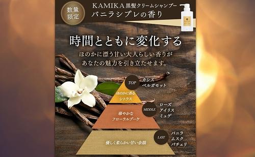 KAMIKA限定バニラスプレの香り